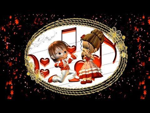 С днём св. Валентина. Романтическое поздравление с днём всех влюблённых - Видео из ютуба