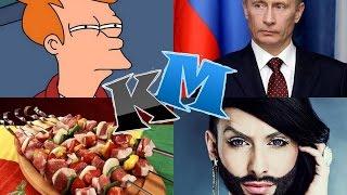 PRO Путина, дом-шашлык и инфузорию туфельку