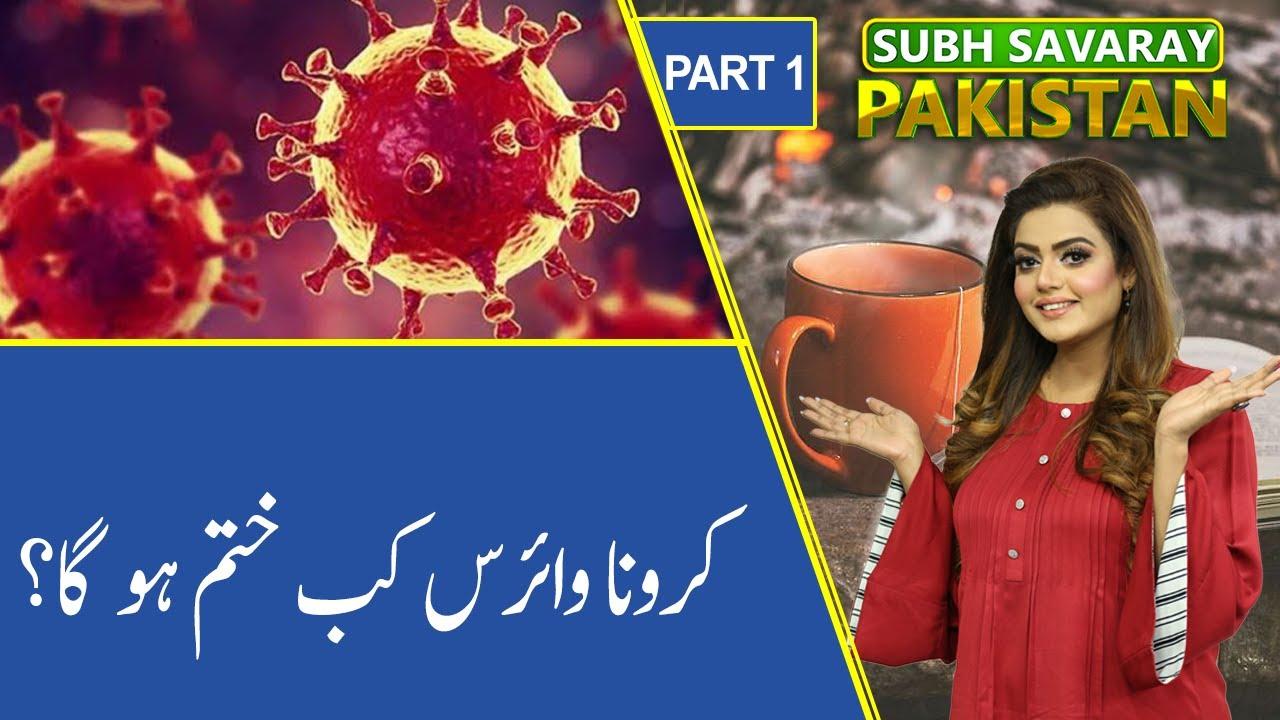 Coronavirus Kab Khatam Ho Ga? | Subh Savaray Pakistan (Part 1) | 18 March 2020
