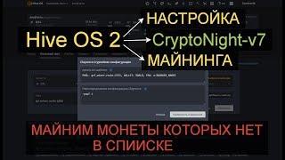 Hive-OS 2 Настройка майнига на алгоритме CryptoNote V7.