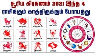 சூரிய கிரகணம் 2021 இந்த 4 ராசிக்கும் காத்திருக்கும் பேராபத்து | Solar Eclipse 2021 | Tamil Astrology