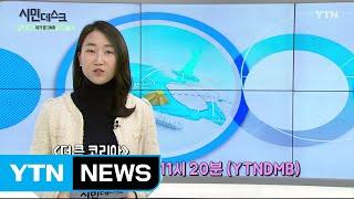 [12월 29일 시민데스크] 내가 본 DMB - 더 큰…