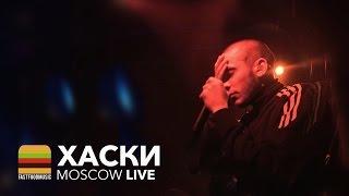 Скачать Хаски Панелька Бит Шатает Голову Пуля Дура Live в Москве 15 04 2017