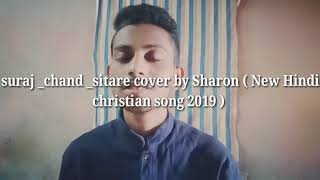 Suraj chand sitare _cover _by _sharon ( New Hindi christian song 2019)