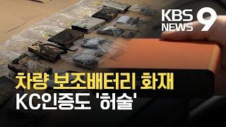 """차량 보조배터리 인증 '구멍'…뒤늦게 """"사용 중단"""" /…"""
