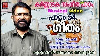Karnataka Sangeetha Paadam 54# Karnataka Sangeetham Malayalam 2018 # Classical Music For Studying