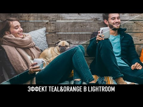 Эффект Teal & Orange в Lightroom