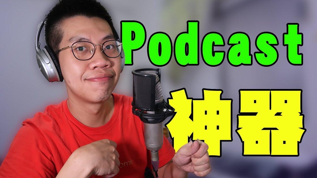 Podcast入門必備!我開發了[Podcast神器] / 為什麼狠愛演解散了?  | Podcast | 小尾巴