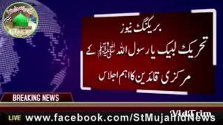 بریکنگ نیوز 20 اگست کو مینار پاکستان لاھور میں تاریخ ساز