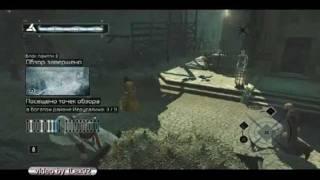 Assassins Creed (прохождение) часть 14