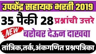 upkendra sahayak question paper / mahavitaran question paper / mahadiscom question paper