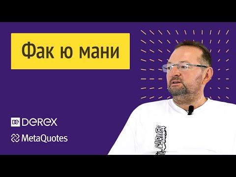 Интервью с Юрием Минцевым. Фак ю мани