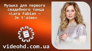 Песня для первого танца / Lara Fabian - Je t'aime / Музыка на свадьбу