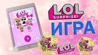 ИГРА Куклы ЛОЛ для Телефона и Планшета Game LOL Surprise новая игра про сюрпризы ЛОЛ игра