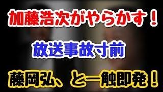 【放送事故寸前w】加藤浩次が藤岡弘、に無礼な態度を取って批判殺到!...