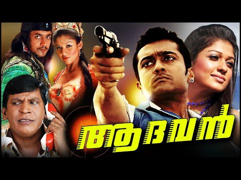 malayalam full movie malayalam films malayalam movie malayalam movie comedy scenes malayalam comedy movies full malayalam old movies full movie malayalam malayalam dubbed movies best malayalam movie super hit malayalam movie best movie malayalam movie full malayalam movie malayalam movie full super hit movie malayalam comedy movies malayalam movies malayalam comedy superhit movies malayalam hit movies malayalam evergreen movies malayalam movie channel aadavansuper hit thriller  movie | surya  full movie | malayalam dubbed movie  | action movie
