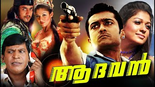 Aadavan Super Hit Thriller  Movie | Surya  Full Movie | Malayalam Dubbed Movie  | Action Movie