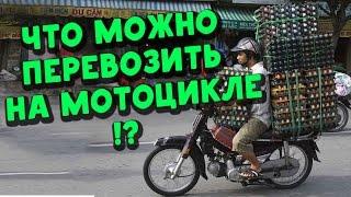 Moto fail funny 2016 / Мото приколы 2016 # 3(Moto fail funny 2016 / Мото приколы 2016 #EasyRiders 25 Music track: SYSTEM GOLD KROCODILE - деревня дураков (Rmx 2012) moto funny,funny fails ..., 2016-04-12T17:52:29.000Z)