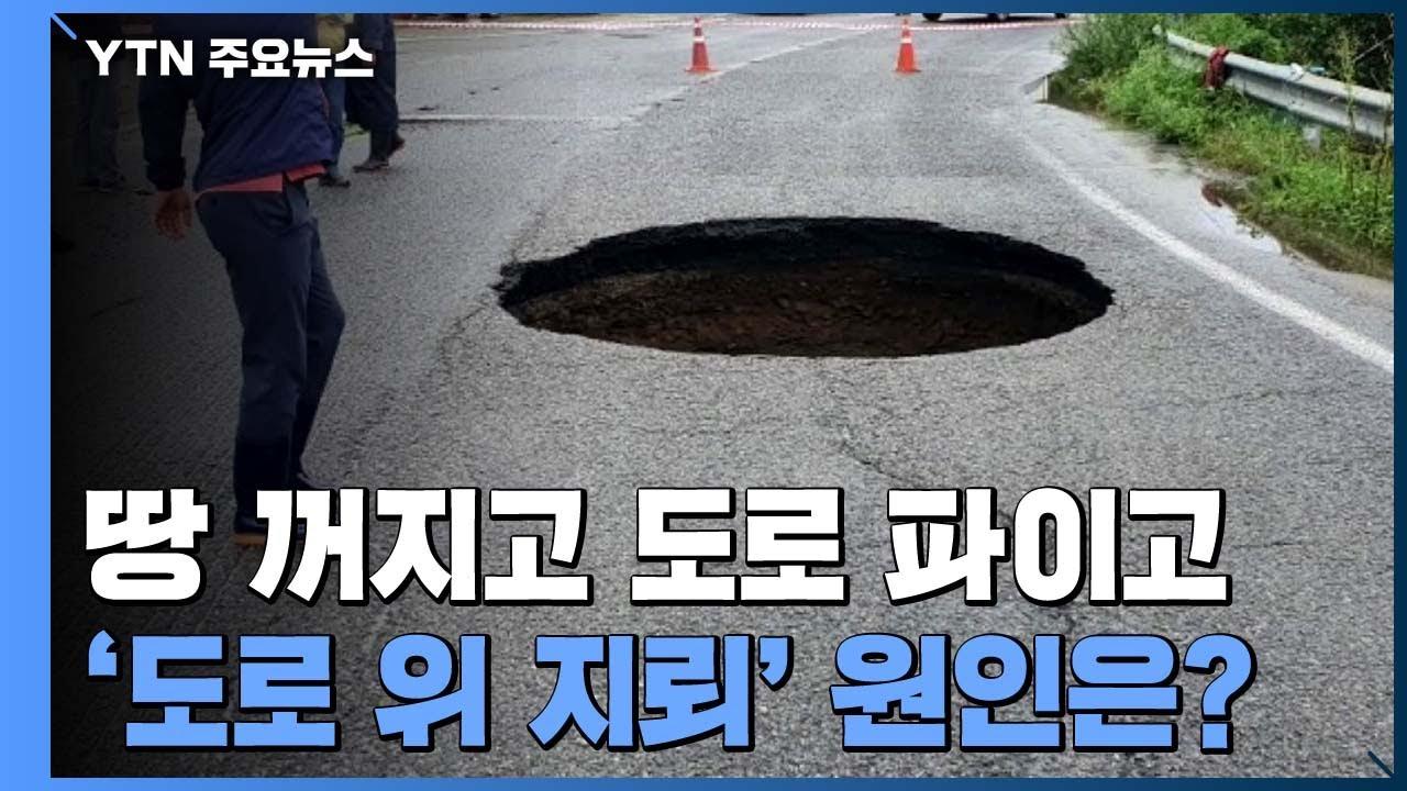 """""""땅 꺼지고, 도로 파이고""""...'도로 위 지뢰' 원인은? / YTN"""