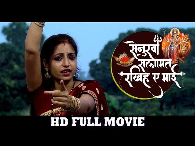 सेनुरवा सलामत रखिह ए माई (2019) दुर्गा माँ की सबसे बड़ी फिल्म | पारिवारिक फिल्म 2019 - अंकिता सिंह