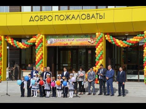 Зуевка. Торжественная церемония открытия новой школы. 02.09.2019 г.