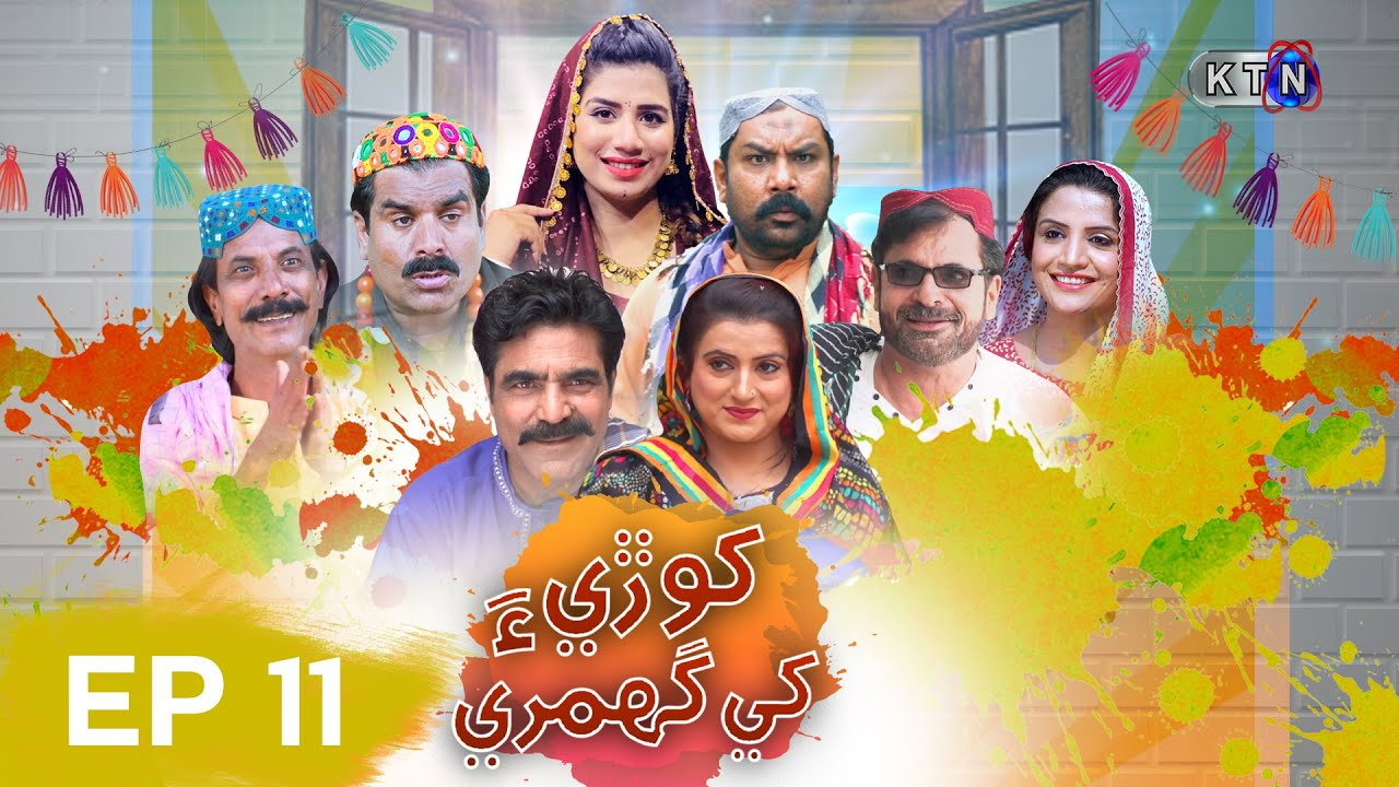 Khori Khay Ghumri  Episode 11| Comedy Drama Serial | on KTN Entertainment