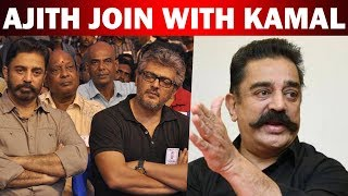 Ajith join with Kamal