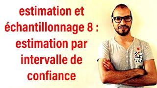 estimation et échantillonnage 8 :  estimation par intervalle de confiance #adnantaalim