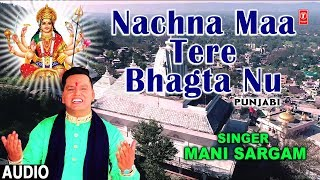 Nachna Maa Tere Bhagta Nu l Punjabi Devi Bhajan I MANI | SARGAM I New Latest Full Audio Song