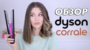 ОБЗОР НОВОГО ВЫПРЯМИТЕЛЯ Dyson Corrale