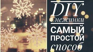 DIY СНЕЖИНКА Клеевым пистолетом - Alisa Zaharova