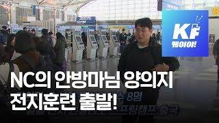 '125억 마스크' NC 포수 양의지, 전훈 출발! / KBS뉴스(News)