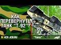 Как перевернуть танк Т-92?