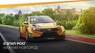 6+ RCRS 2 stage 2019. S1600. Race 1 | СМП РСКГ 2019. 2-й этап. S1600. Гонка 1