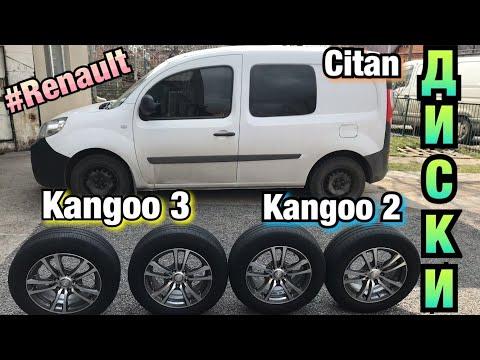 Рено Кенго 3 ДИСКИ! Renault Kangoo NEW WHEELS! Kangoo 2 1.5 Dci. Citan Wheels!