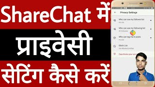 sharechat-mein-privacy-setting-kaise-karen-how-to-privacy-setting-in-sharechat