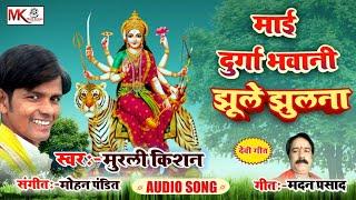 New Devi Geet माई दुर्गा भवानी झूले झूलना Murli Kishan गाँव घर में गाए जानेवाले देवी गीत 2020