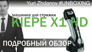 Машинка для стрижки KIEPE X1 HD - ОБЗОР и ВСЯ ПРАВДА