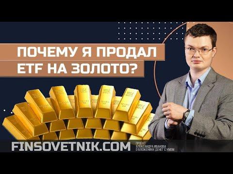 Почему я продал ETF на золото?
