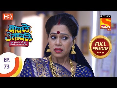 Baavle Utaavle - Ep 73 - Full Episode - 29th May, 2019