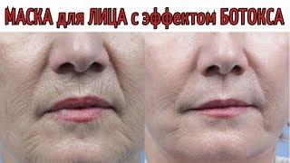 НЕВЕРОЯТНАЯ МАСКА для лица с ЭФФЕКТОМ БОТОКСА