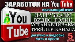 YouTube - Загружаем видео и устанавливаем трейлер канала - Урок 5