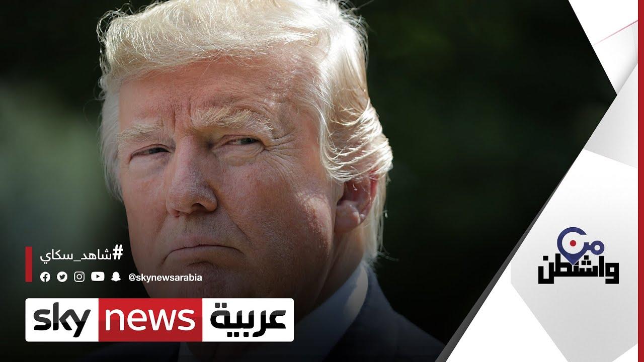 ترامب.. من أضواء الرئاسة إلى دائرة الاتهام | من واشنطن  - نشر قبل 24 دقيقة