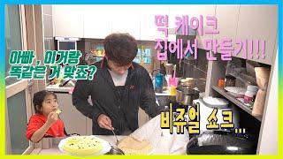 [시인TV] 집에서 떡 케이크 만들기 / 고구마 떡 케…