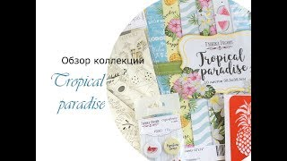 "Обзор бумаги ""Tropical paradise"" и альбома от ""Фабрики декора"" fdeco.com.ua"