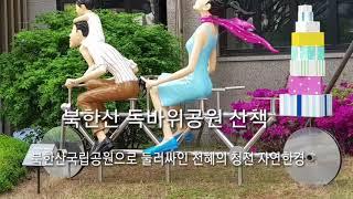 북한산푸르지오~북한산 탕춘대능선~독바위공원 산책