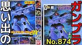 874 ジオン軍重モビルスーツ リックドム 『機動戦士ガンダム ガンプラコレクションDX』