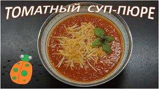 Рецепт №24. Томатный суп пюре