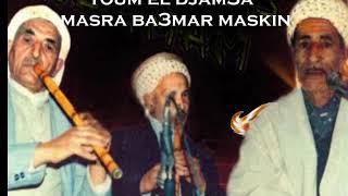 الشيخ محمد المماشي يوم الجمعة ما سراى بعمر مسكين