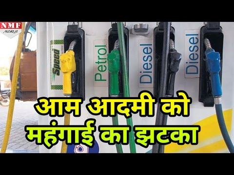Aam Aadmi  को महंगाई का झटका, फिर बढ़े Petrol- Diesel  के दाम |MUST WATCH !!!